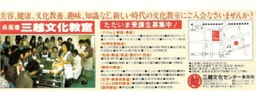 Back of Kabuki Theatre Ticket -Tokyo