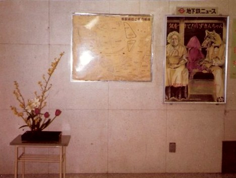 Ikebana and Little Red Riding Hood Poster -Tokyo Subway