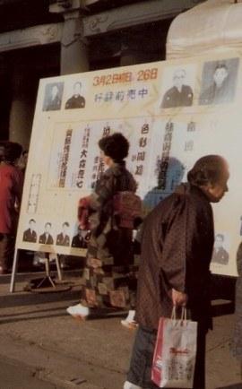 Ladies in kimonos at Kabuki Theatre Tokyo