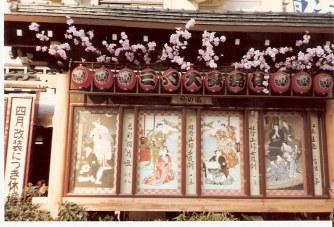 Tokyo Kabuki za Theatre Posters and red paper lanterns