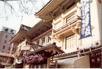 Tokyo Kabuki za Theatre