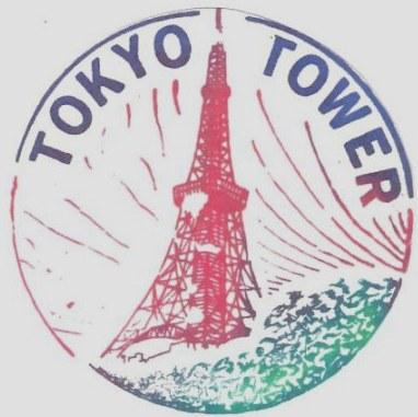 Tokyo Tower Self Print Postcard in English