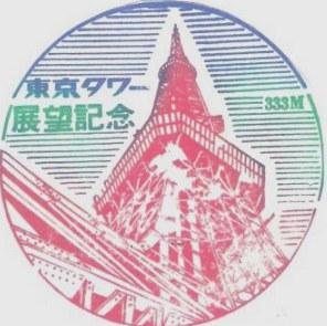 Tokyo Tower Self Print Postcard day background