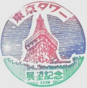 Tokyo Tower Self Print Postcard night background